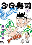 36寿司 / 2-電子書籍
