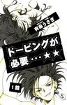 ドーピングが必要…☆☆(1)-電子書籍