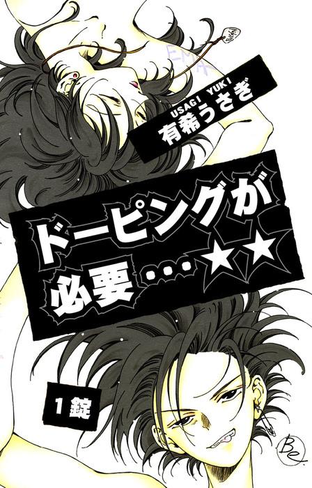 ドーピングが必要…☆☆(1)-電子書籍-拡大画像