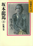 坂本龍馬(3) 狂風の巻-電子書籍