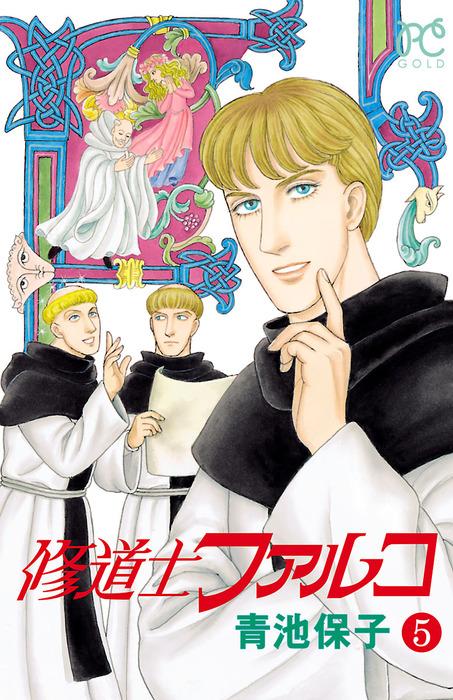 修道士ファルコ 5-電子書籍-拡大画像