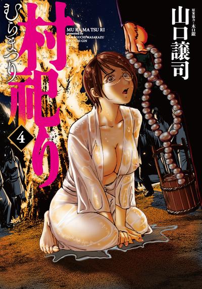 村祀り 4巻-電子書籍