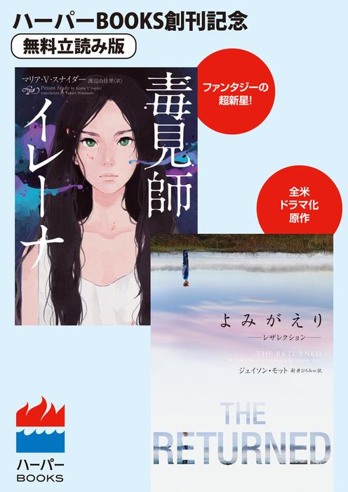 毒見師イレーナ/よみがえり~レザレクション~◆ハーパーBOOKS創刊記念◆無料立読み版拡大写真