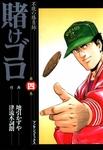 賭けゴロ4-電子書籍