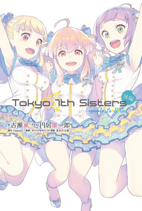 Tokyo 7th Sisters -episode.Le☆S☆Ca- 後編拡大写真