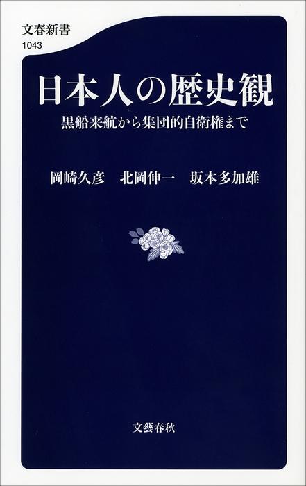 日本人の歴史観 黒船来航から集団的自衛権まで拡大写真