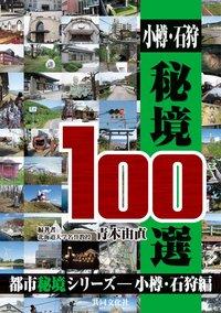小樽・石狩秘境100選-電子書籍