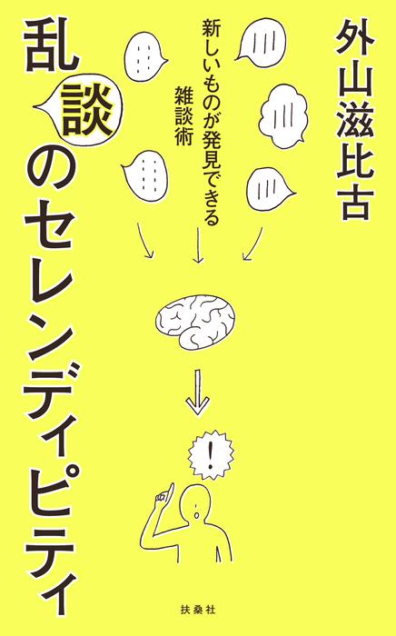 乱談のセレンディピティ-電子書籍-拡大画像