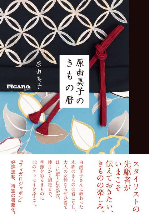 原由美子のきもの暦(フィガロブックス)拡大写真