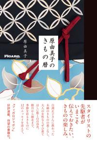 原由美子のきもの暦(フィガロブックス)-電子書籍