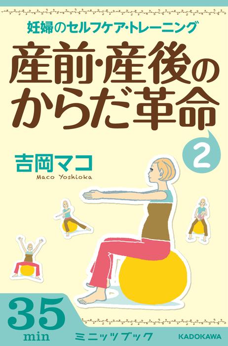 産前・産後のからだ革命2 妊婦のセルフケア&トレーニング拡大写真