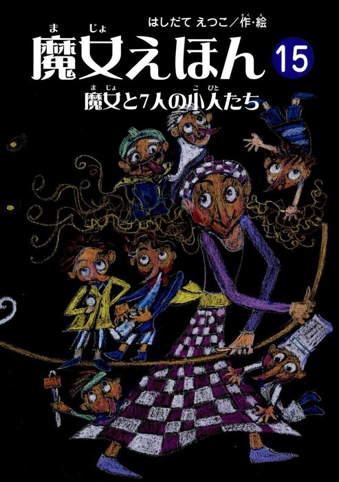 魔女えほん(15) 魔女と7人の小人たち拡大写真