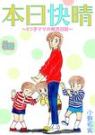 本日快晴~3つ子ママの育児日記~ 5話-電子書籍
