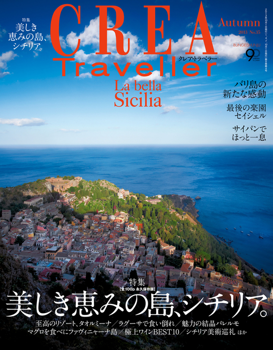 CREA Traveller 2013Autumn NO.35拡大写真