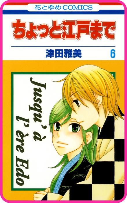 【プチララ】ちょっと江戸まで story33-電子書籍-拡大画像