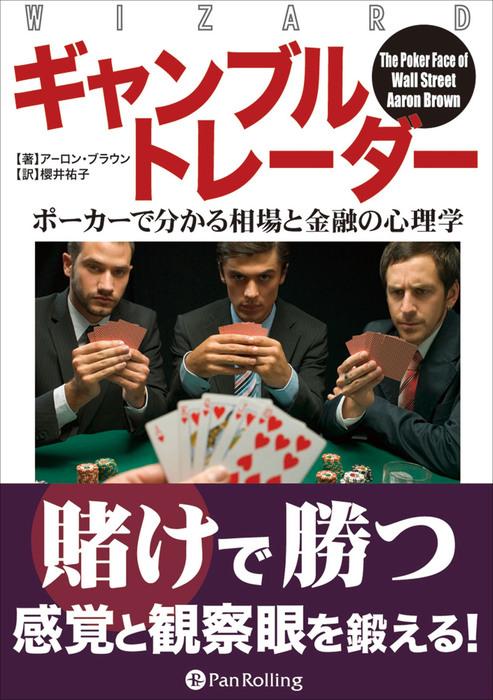 ギャンブルトレーダー ──ポーカーで分かる相場と金融の心理学拡大写真