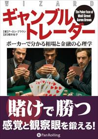 ギャンブルトレーダー ──ポーカーで分かる相場と金融の心理学-電子書籍