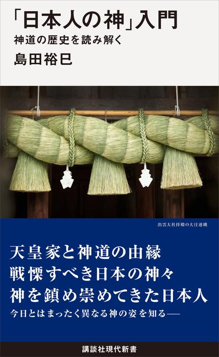 「日本人の神」入門   神道の歴史を読み解く-電子書籍-拡大画像