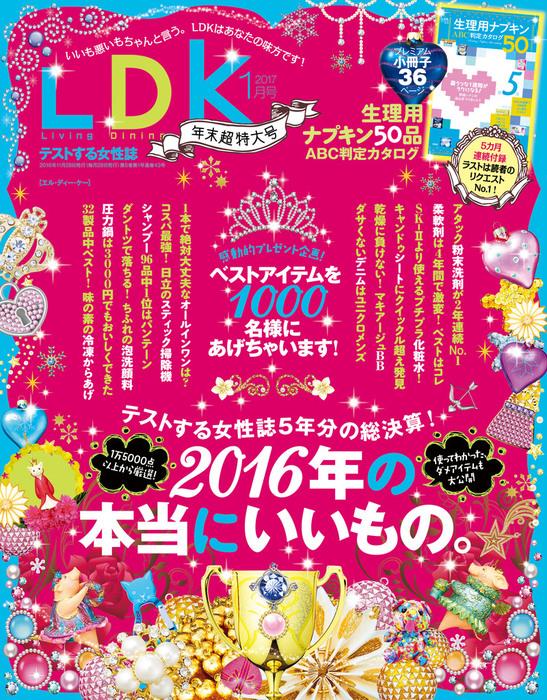LDK (エル・ディー・ケー) 2017年1月号-電子書籍-拡大画像