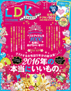 「LDK」シリーズ