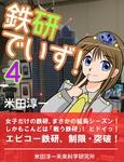 鉄研でいず4-電子書籍