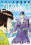 ジパング 深蒼海流(4)-電子書籍