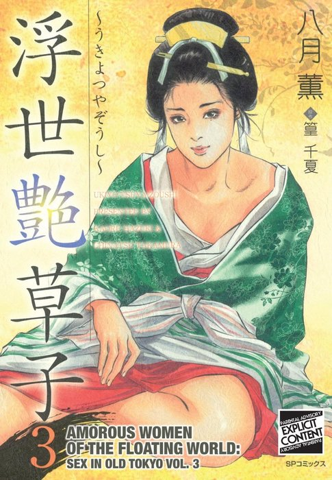 Amorous Women of the Floating World: Sex in Old Tokyo Vol. 3拡大写真