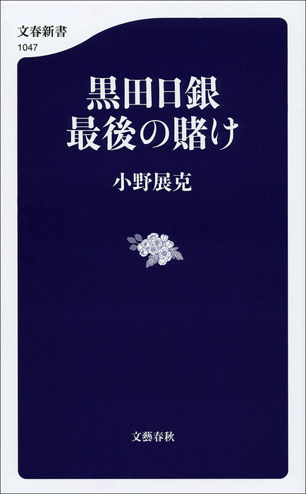 黒田日銀 最後の賭け拡大写真