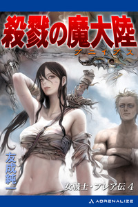 女戦士・フレア伝(4) 殺戮の魔大陸(ブニイプス)