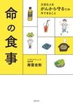 大切な人をがんから守るため 今できること 命の食事-電子書籍