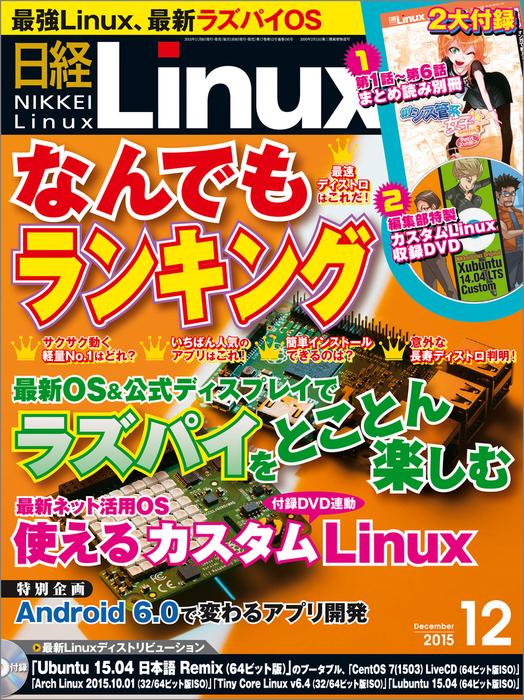 日経Linux(リナックス) 2015年 12月号 [雑誌]拡大写真