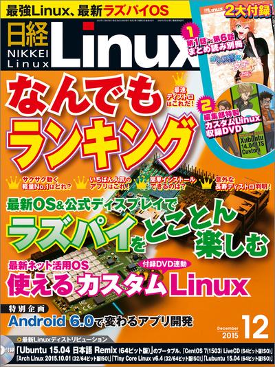 日経Linux(リナックス) 2015年 12月号 [雑誌]-電子書籍