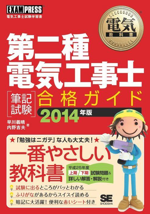 電気教科書 第二種電気工事士[筆記試験]合格ガイド 2014年版-電子書籍-拡大画像