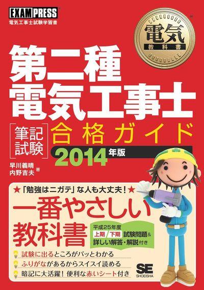 電気教科書 第二種電気工事士[筆記試験]合格ガイド 2014年版-電子書籍