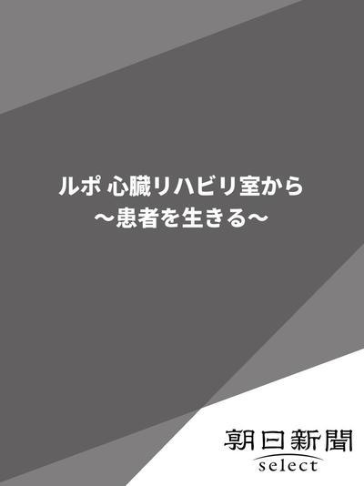 ルポ 心臓リハビリ室から ~患者を生きる~-電子書籍