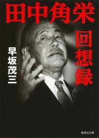 田中角栄回想録-電子書籍