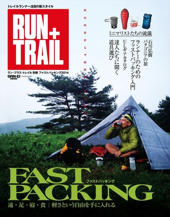RUN+TRAIL別冊ファストパッキング2014拡大写真