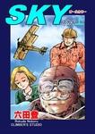 SKY(1)-電子書籍