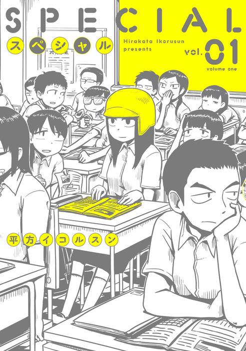 スペシャル 1-電子書籍-拡大画像
