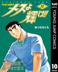 メスよ輝け!! 10-電子書籍