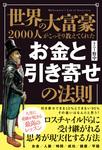 世界の大富豪2000人がこっそり教えてくれた お金と引き寄せの法則-電子書籍