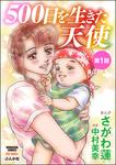 500日を生きた天使(分冊版) 【第1話】-電子書籍