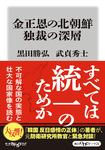 金正恩の北朝鮮 独裁の深層-電子書籍