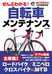 ぜんぶわかる!自転車メンテナンス