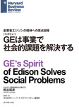 GEは事業で社会的課題を解決する(インタビュー)-電子書籍