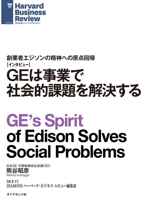 GEは事業で社会的課題を解決する(インタビュー)-電子書籍-拡大画像