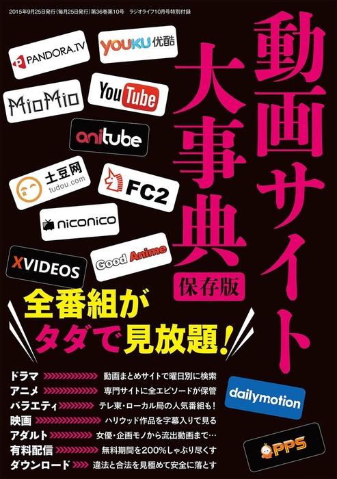 動画サイト大事典 保存版拡大写真
