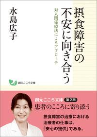 摂食障害の不安に向き合う 対人関係療法によるアプローチ-電子書籍