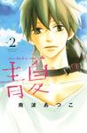 青Ao-Natsu夏(2)-電子書籍