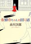 赤頭巾ちゃんの回り道-電子書籍